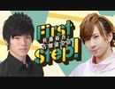佐藤祐吾・古畑恵介のFirst Step! 第08回 おまけ(2019/09/17)
