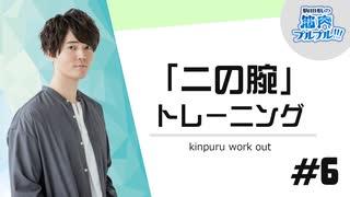 【#6】「二の腕」トレーニング動画【駒田航の筋肉プルプル!!!】
