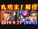 【海外の反応】韓国議員が文在寅側近のチョ法相解任を「丸刈りで」抗議!マジか…