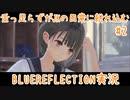 舌ったらずがJKの日常に紛れ込むBULEREFLECTION実況 ♯2