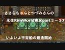 ささらちゃんとつづみさんの永住RimWorld実況part3-37 いよいよ宇宙船の建造開始