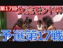 【本編】第17回女流モンド杯#11 予選第17戦(「石井あや」「高宮まり」「宮内こずえ」「和久津晶」) /MONDO TV