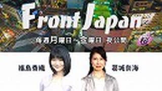 【Front Japan 桜】<現地取材映像と写真満載!>香港「反送中デモ」から「時代革命」へ / 太平の眠りを覚ました工作船[桜R1/9/17]