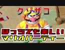 【Switch】ぼっちでも楽しいマリオパーティ1回目
