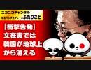 衝撃告発!「文在寅では韓国が地球上から消える」