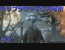 【Bloodborne】人類VS食品 食品軍の大反乱!#9 ~ソウルシリーズツアー最終章~