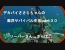 デカパイささらちゃんの海洋サバイバル生活part30 さらば…リーパーさん