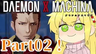 【VOICEROID実況】デモンエクスマキちゃん!part02【デモンエクスマキナ】