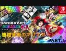 【ゆっくり実況】機械音痴のマリオカートDX8.1