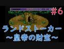 【実況】挑戦!ランドストーカー ~皇帝の財宝~ #6【メガドライブ】
