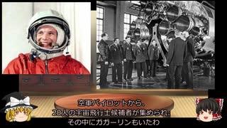 【ゆっくり解説】宇宙飛行士解説 ガガーリン