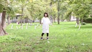 【宙】ハイドアンド・シーク 踊ってみた