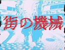 【結月ゆかり】街の機械【オリジナル曲】