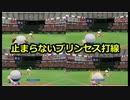 【パワプロ×ミリマス】ミリマス野球2019~後半シーズン編~ part6 【第10節1日目】