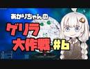 【Empyrion】あかりちゃんのゲリラ大作戦-ep.6【機体クラフト惑星サバイバル】