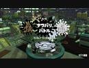 [Splatoon2]第24回フェス プレイ動画 その6