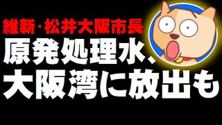 福島原発の処理水「環境に影響なし」なら大阪湾に放出も - 松井大阪市長
