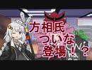 【VOICEROID劇場】あかりダイアリー:新ボイロ・ついなちゃん!