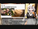 Akari-chan's izakaya introductory course ♯ 4 【 compatibility with cooking: beer edition 】