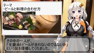 あかりちゃんの居酒屋入門講座♯4【お料理との相性:ビール編】