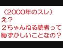 【2000年のスレ】え?2ちゃんねる読者って恥ずかしいことなの?【2ch】