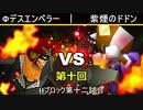 【第十回】64スマブラCPUトナメ実況【Hブロック第十二試合】