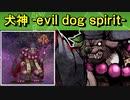 【ゆっくり解説】厄介な敵の滅し方~犬神~【御城プロジェクト:RE】