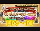 【FFRK】5th ANNIVERSARY CARNIVAL シリハピ装備召喚 FF9~FF!【Part29】【実況】