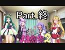 【爆笑!人生劇場2】ボイスロイドたちの歩む人生劇場! Part 終