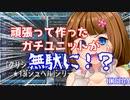 【PSO2】☆13ユニット解説と雑感、そして絶望【オリキャラでVOICEROID解説】