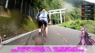 【ロードバイク車載】結月ゆかりのお散歩サイクリング part7 石鎚山ヒルクライム【VOICEROID車載】