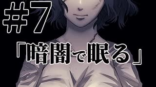 【CoC実卓リプレイ】第7話:暗闇で眠る