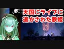 鈴原るるホロウナイトでもトラウマを植えつけられる・天国にライブに逝かされた歌姫