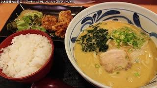 【生海月】なまくらじお【2019.9.18】