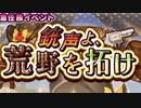 【実況】 今日から始まる害虫駆除物語 Part1045【FKG】