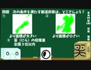 【箱盛】都道府県クイズ生活(110日目)