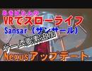 あきばたんのVRでスローライフ第62回「Sansarの大規模アップデート【Nexus】」
