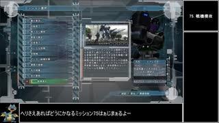 【地球防衛軍5】エアレイダー_いきなりinf縛り_M75