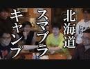 北海道旅行 Part15【オーディオコメンタリーVer.】