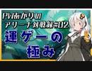 PWあかりのアリーナ対戦録#02【MTGA】