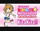 【キラキラ☆ミュージックアワー】 KiraKira!! に歌詞をつけて...