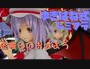 【東方MMD】レミフラ姉妹で金曜日のおはよう-another story-【ゆきはね式】