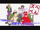 変人達の集まり サタスペキャンペ EX-UR