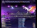 FF11 ★翼もつ女神 不具合利用せずに召喚マラソン 難易度やさしい(CL124)おまけでイフリートバグ