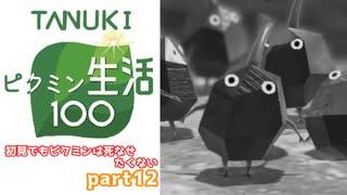 【実況プレイ】ピクミン生活12日目【ピクミン3】