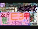 【艦これ】ほっぽ提督、大弾宴に参加する☆パート5【イベント回】