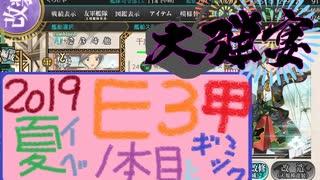 【艦これ】ほっぽ提督、大弾宴に参加する☆