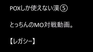 【レガシー】POXしか使えない漢のMO対戦動画。⑤
