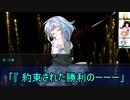 【ゆっくりTRPG】九色のゆっくりダブルクロス番外編 ヒーロー&エンド ヒーロー Part6後編