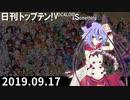 日刊トップテン!VOCALOID&something【日刊ぼかさん2019.09.17】